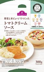 野菜と米ピューレ※でつくったトマトクリームソース