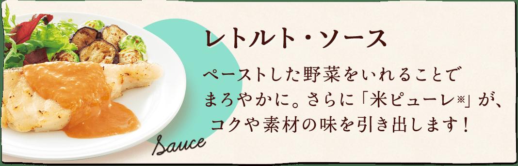 レトルト・ソース|ペーストした野菜をいれることでまろやかに。さらに「米ピューレ※」が、コクや素材の味を引き出します!