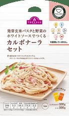 発芽玄米パスタと野菜のホワイトソースでつくるカルボナーラセット