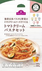 発芽玄米パスタと野菜のトマトクリームソースでつくるトマトクリームパスタセット
