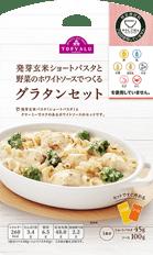 発芽玄米ショートパスタと野菜のホワイトソースでつくるグラタンセット