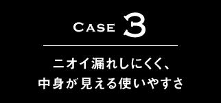 Case4 ニオイ漏れを防ぐパッキン付き、中身が見える使いやすさ