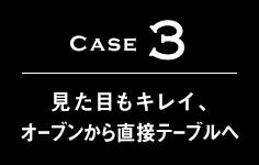 Case3 見た目もキレイ、オーブンから直接テーブルへ。