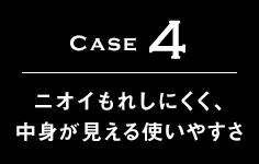 Case4 ニオイもれを防ぐパッキン付き、中身が見える使いやすさ