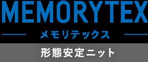 メモリテックス 形態安定ニット