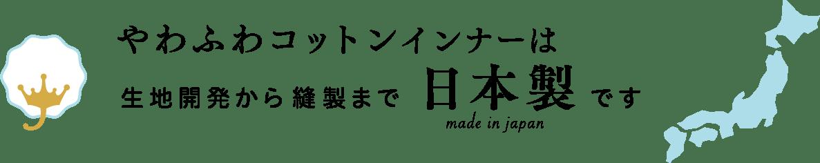 やわふわコットンインナーは生地開発から縫製まで日本製 made in japan です