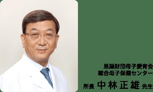 恩賜財団母子愛育会 総合母子健康センター 所長 中林 正雄 先生
