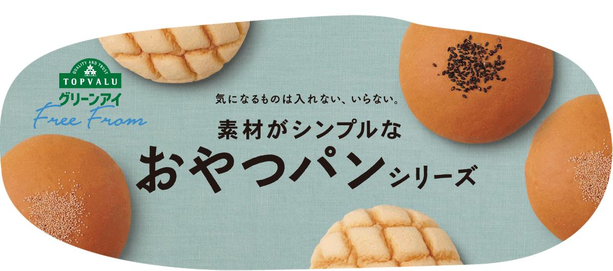 おやつパンシリーズ