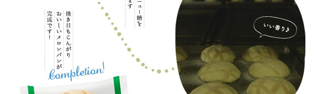 焼き目もこんがりおいしいメロンパンが完成です!