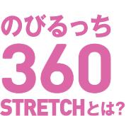 のびるっち360 STRETCHとは?