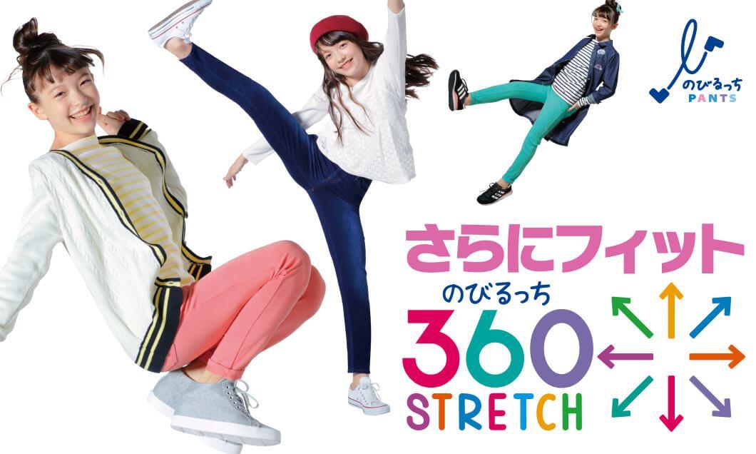 のびるっち360 STRETCH