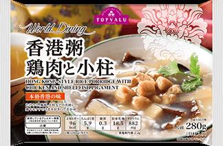 香港粥 鶏肉と小柱