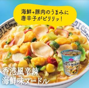 海鮮+豚肉のうまみに唐辛子がピリリッ! 香港風辛辣海鮮味ヌードル