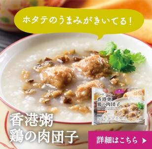 ホタテのうまみがきいてる!香港粥鶏の肉団子