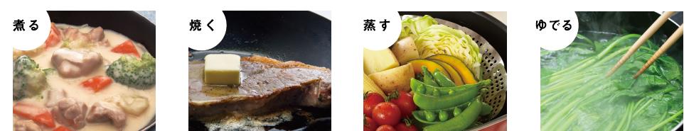 煮る・焼く・蒸す・茹でるなどがこれひとつ。
