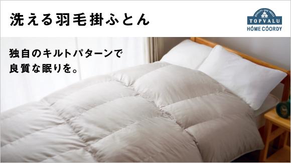 良質な眠りを一年中、洗える羽毛掛ふとん