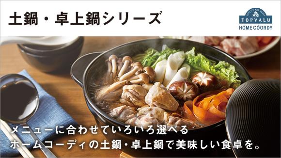 ホームコーディ 土鍋・卓上鍋シリーズ