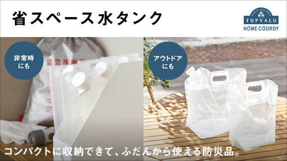 ホームコーディ 省スペース水タンク
