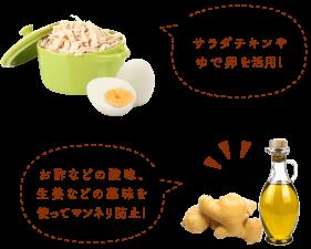 サラダチキンやゆでたまごを活用! お酢などの酸味、生姜などの薬味を使ってマンネリ防止!