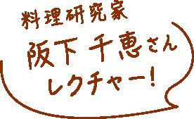 料理研究家 阪下 千恵さんレクチャー!