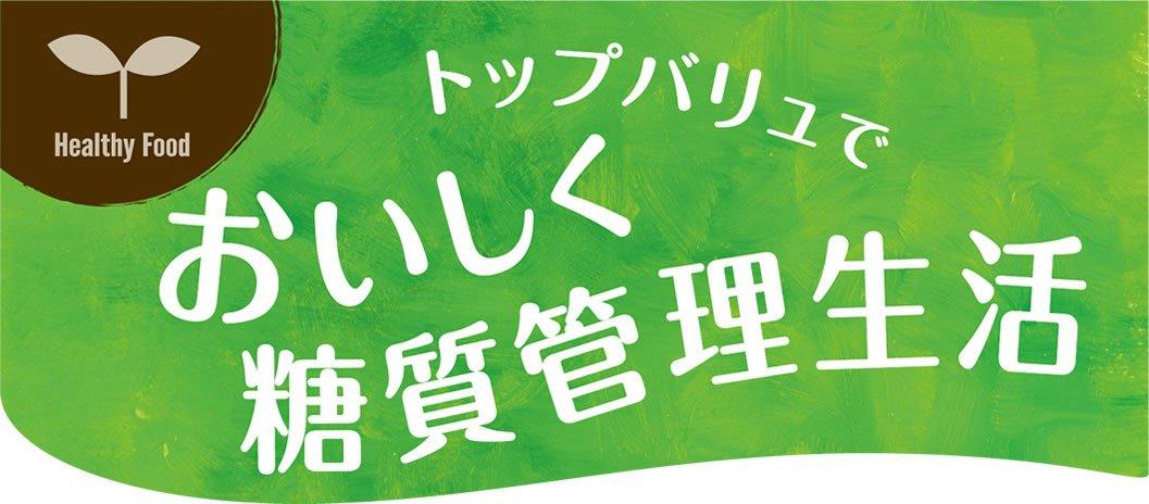 Healthy Food トップバリュでおいしく糖質管理生活 料理研究家 阪下千恵さんおすすめ