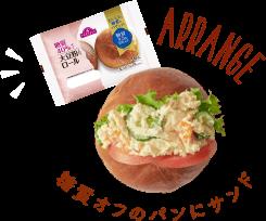 ARRANGE 糖質オフのパンにサンド