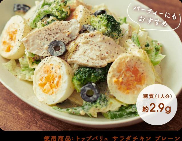 サラダチキンとゆで卵のマスタードマヨサラダ