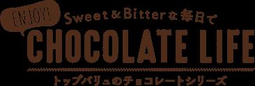 トップバリュのチョコレートシリーズ