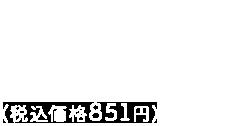 500ml×6アルコール分5%本体価格 788円(税込価格851円)