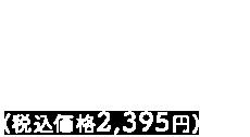 350ml×24アルコール分5%本体価格 2,218円(税込価格2,395円)
