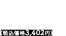 500ml×24アルコール分5%本体価格 3,150円(税込価格3,402円)