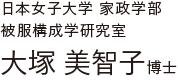 日本女子大学 家政学部 被服構成学研究室 大塚 美智子博士