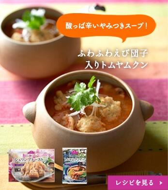 酸っぱ辛いやみつきスープ!ふわふわえび団子入りトムヤムクン