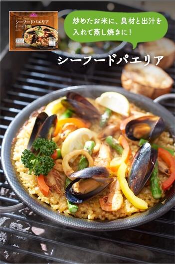 炒めたお米に、具材と出汁を入れて蒸し焼きに!シーフードパエリア