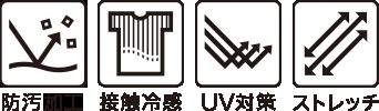 防汚加工・接触冷感・UV対策・ストレッチ