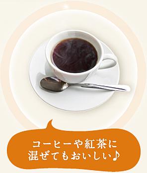 コーヒーや紅茶に混ぜてもおいしい♪