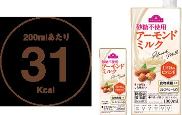 アーモンドミルク 200mlあたり31Kcal