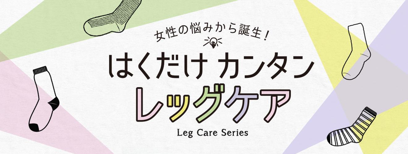 女性の悩みから誕生! はくだけカンタンレッグケア Leg Care Ssries