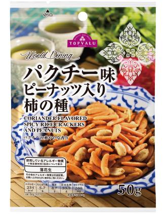 パクチー味ピーナッツ入り柿の種