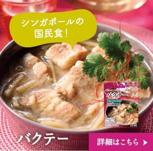 シンガポールの国民食!バクテー
