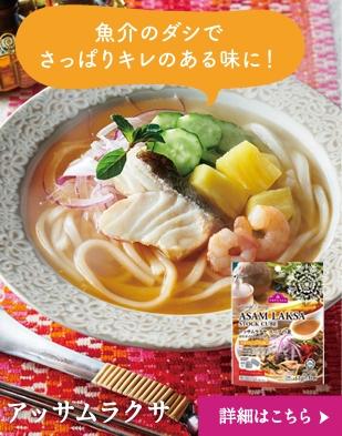 アッサムラクサ 魚介のダシでさっぱりキレのある味に!