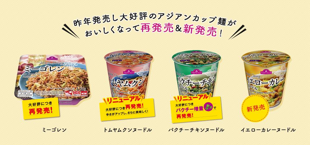 手軽に世界の味が楽しめる 人気のカップ麺が再登場!
