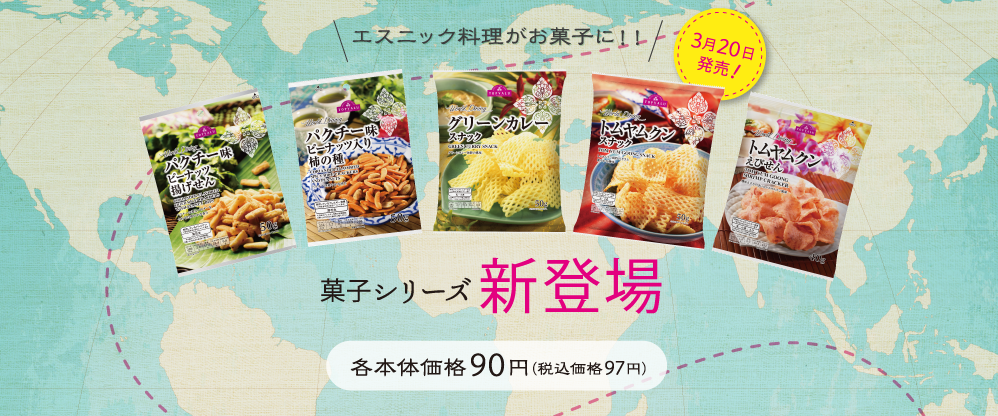 Scene :10 菓子シリーズ新登場