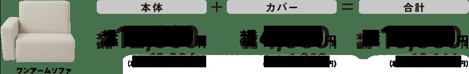 ワンアームソファ 本体価格12,800円(税込 13,824円) カバー価格4,000円(税込 4,320円) 合計価格16,800円(税込 18,144円)