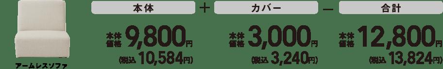 アームレスソファ 本体価格9,800円(税込 10,584円) カバー価格3,000円(税込 3,240円) 合計価格12,800円(税込 13,824円)