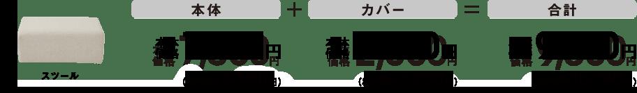 スツール 本体価格7,800円(税込 8,424円) カバー価格2,000円(税込 2,160円) 合計価格9,800円(税込 10,584円)