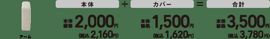 アーム 本体価格2,000円(税込 2,160円) カバー価格1,500円(税込 1,620円) 合計価格3,500円(税込 3,780円)
