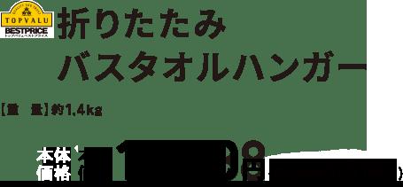 折りたたみバスタオルハンガー 本体価格1,380円 (税込1,490円)
