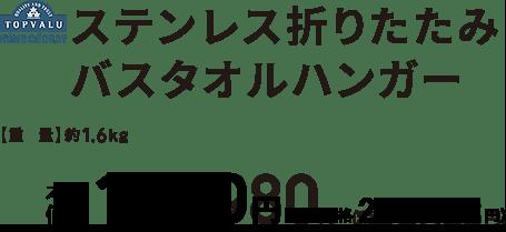 ステンレス折りたたみバスタオルハンガー 本体価格1,980円 (税込2,138円)
