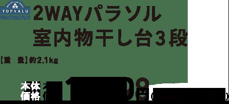 2WAYパラソル室内物干し台3段 本体価格1,980円 (税込2,138円)
